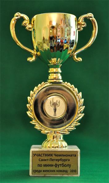 Участник Чемпионата Санкт-Петербурга по мини-футболу среди женских команд